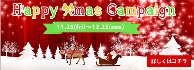★Happy Christmas Campaign★